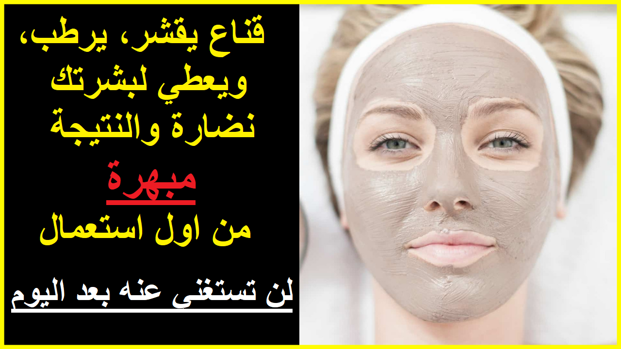 وصفات طبيعية للوجه وصفة ممتازة لتبييض البشرة في وقت سريع Home Remedies For Pimples Pimples Remedies Pimples