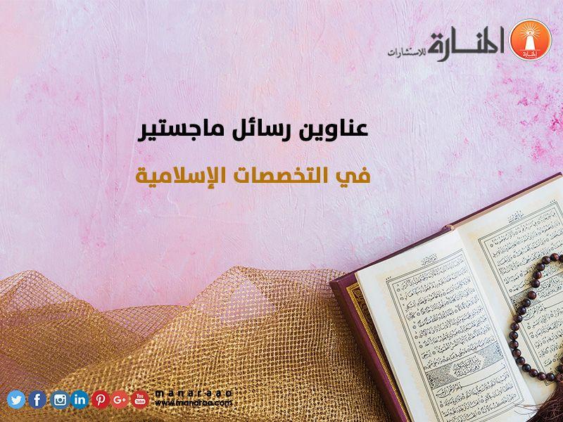 عناوين رسائل ماجستير في التخصصات الإسلامية Book Cover Books Cover