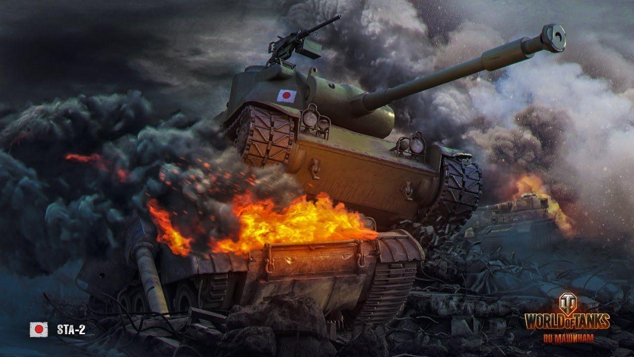 Wot Live Ebed Utan World Of Tanks Tank World Of