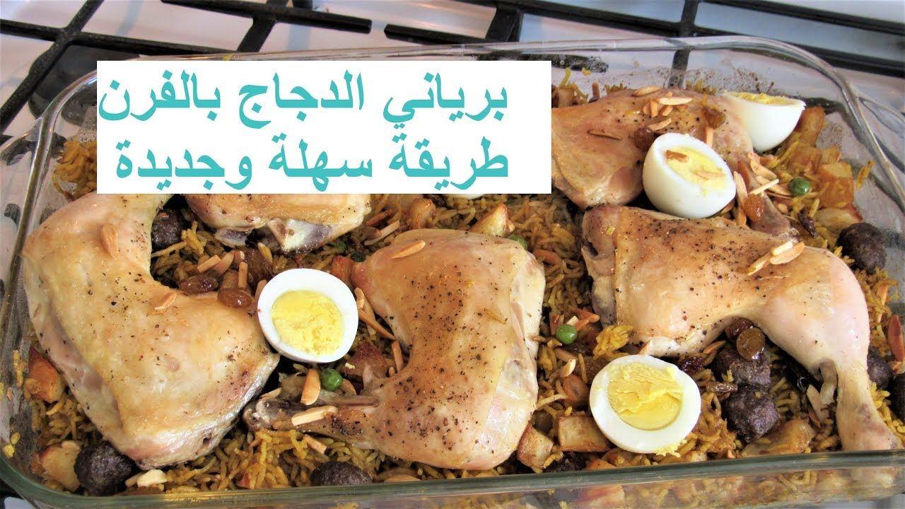 برياني الدجاج العراقي بالفرن طريقة سهلة وجديدة Recipe371cff Biryani Chicken Biryani Recipe Biryani Recipe