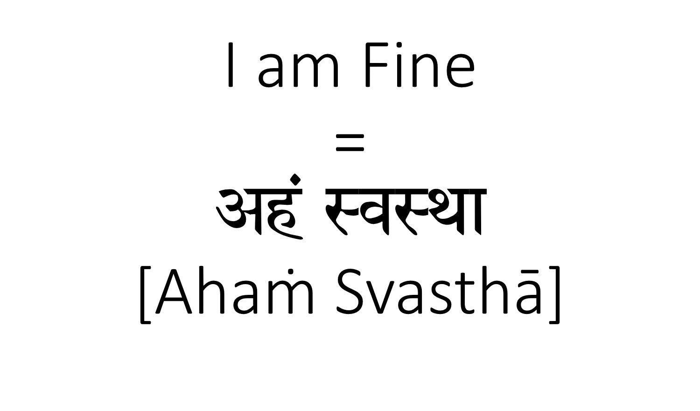 Sensational How To Say I Am Fine In Sanskrit Sanskrit Tattoos Home Interior And Landscaping Ymoonbapapsignezvosmurscom