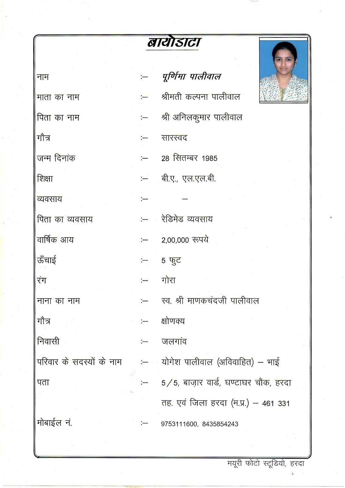 Hindu Marriage Biodata Format Newfangled See Marathi