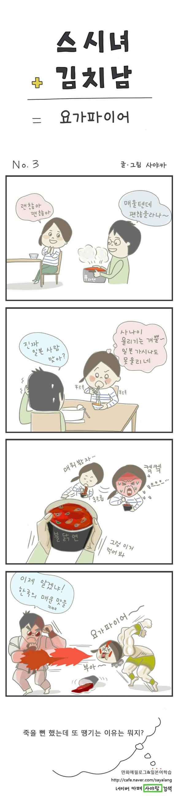 스시녀와 김치남 3화