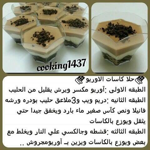 حلا كاسات الاوريو Food Desserts Recipes