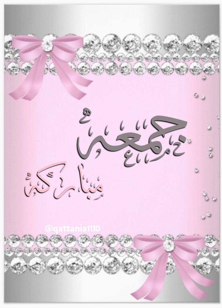 Pin By Skittchen On يوم الجمعه Friday Jumma Mubarak Images Jummah Mubarak Dua Jumah Mubarak