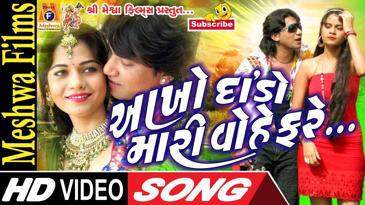 Vikram Thakor New Song Aakho Dahdo Mari Vohe Fare Gujarati Superhit Songs Mp3 Song Download News Songs