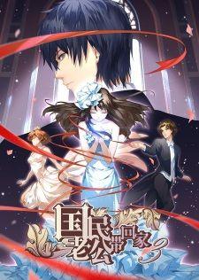 Guomin Laogong Dai Huijia Serien Stream