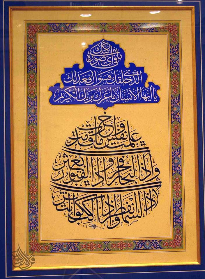 Pin oleh Nadhrah Majdy di calligraphy kaligrafi Seni
