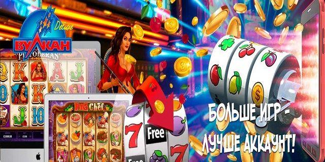 Обзор на зеркало онлайн казино Вулкан 24 с лучшими игровыми автоматами на деньги.Регистрируясь на официальном сайте Vulkan24, у игроков есть уникальная возможность получить бонусы за скачивания приложения на игровые.