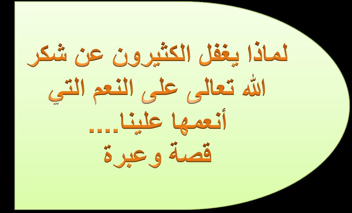 لماذا يجب علينا ان نشكر الله دائما وباستمرار Blog Blog Posts Calligraphy