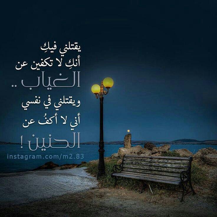 الغياب الحنين Instagram Posts Arabic Quotes Instagram