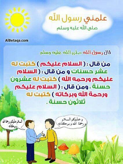 فضل رد السلام Teaching Islam Islam Quran