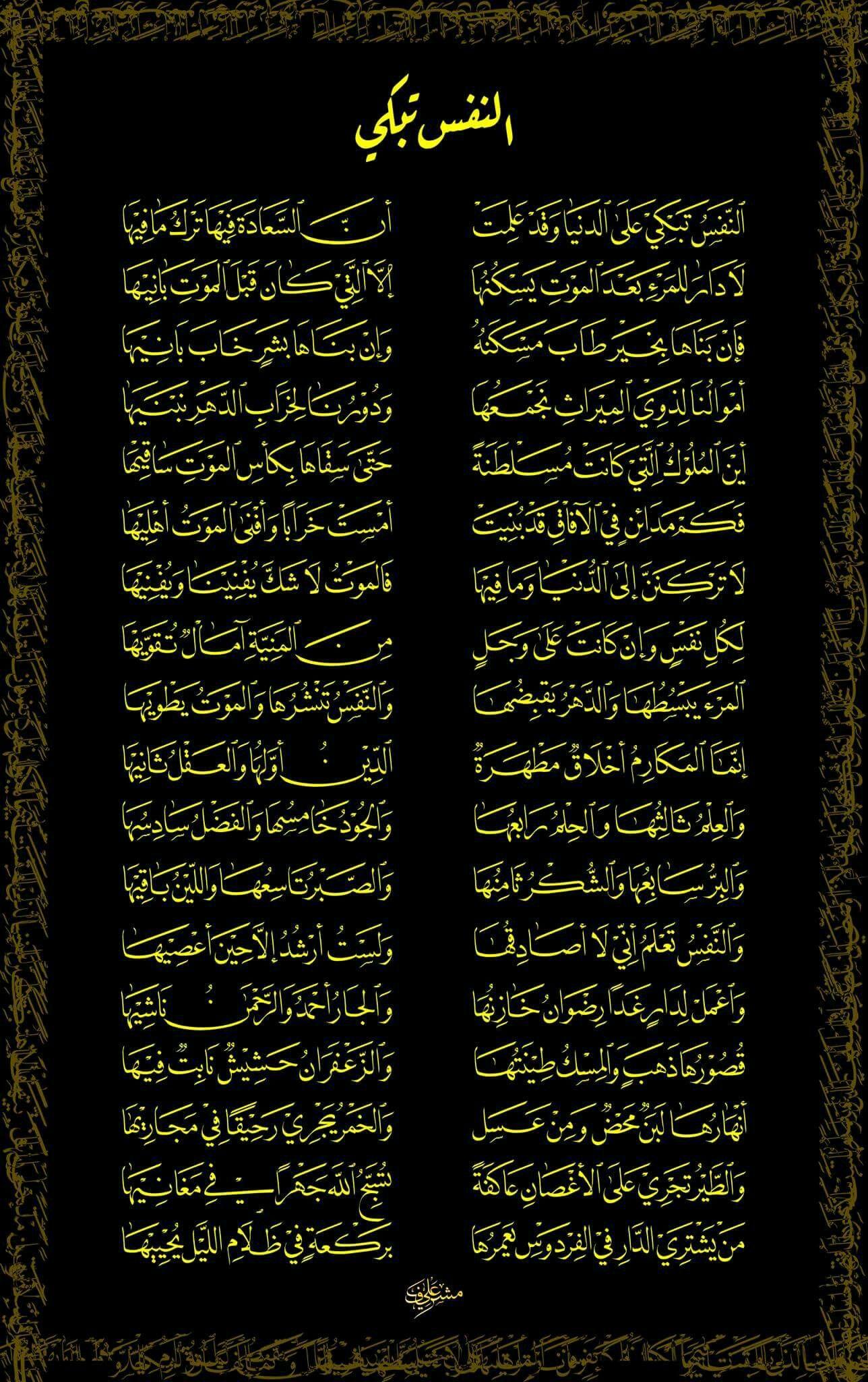 النفس تبكي على الدنيا وقد علمت أن Quran Quotes Inspirational Islamic Love Quotes Wise Words Quotes