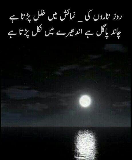 Chand Pagal he    ❣ 💕 ❣ | urdu | Poetry quotes, Urdu