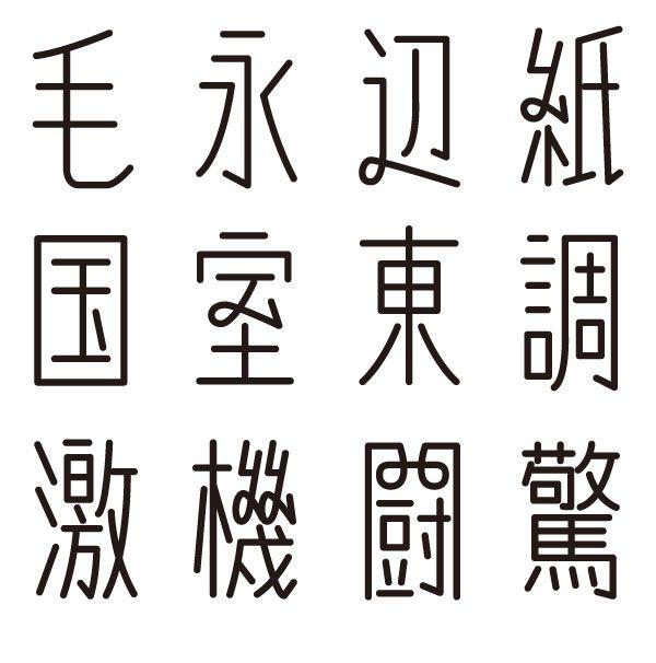 Characters レタリングデザイン タイポグラフィのロゴ タイポグラフィレイアウト