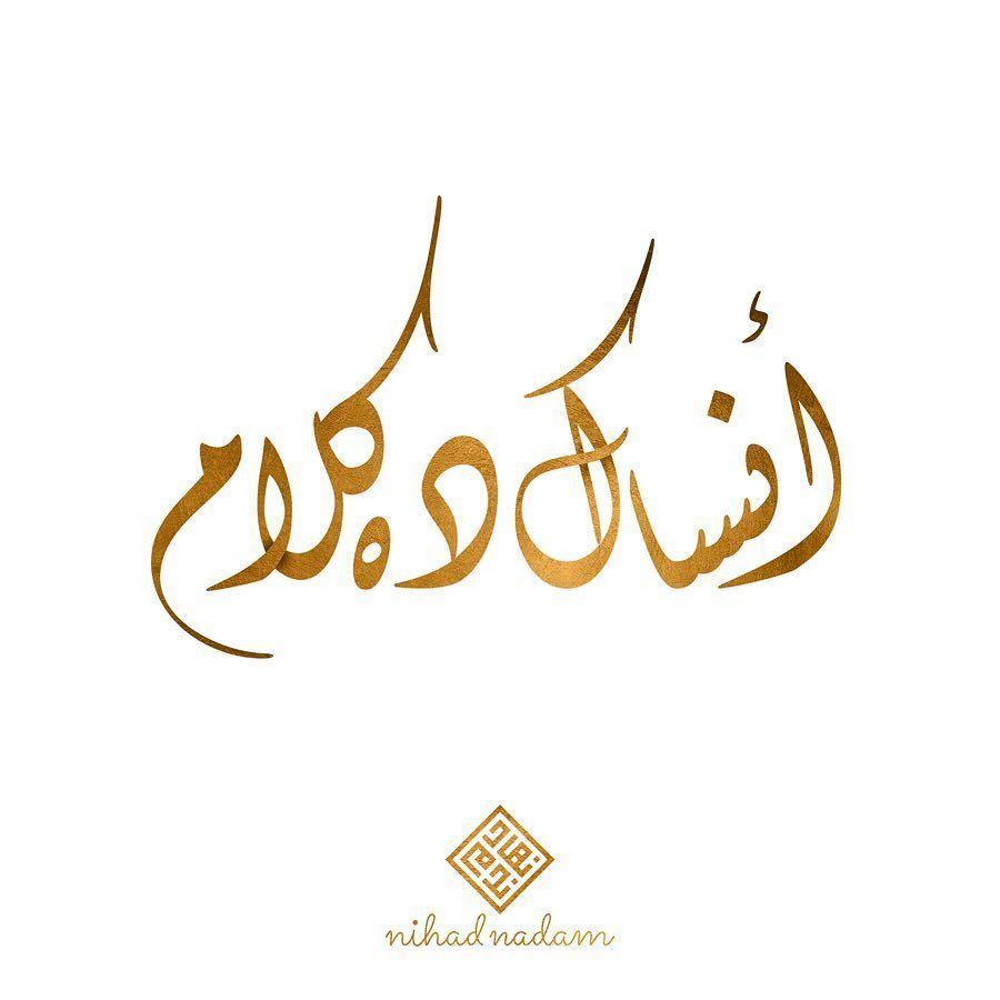 Pin By Arabic Design On Arabic Calligraphy Calligraphy Arabic Calligraphy Arabic