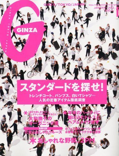 GINZA (ギンザ) 2012年 01月号 [雑誌]