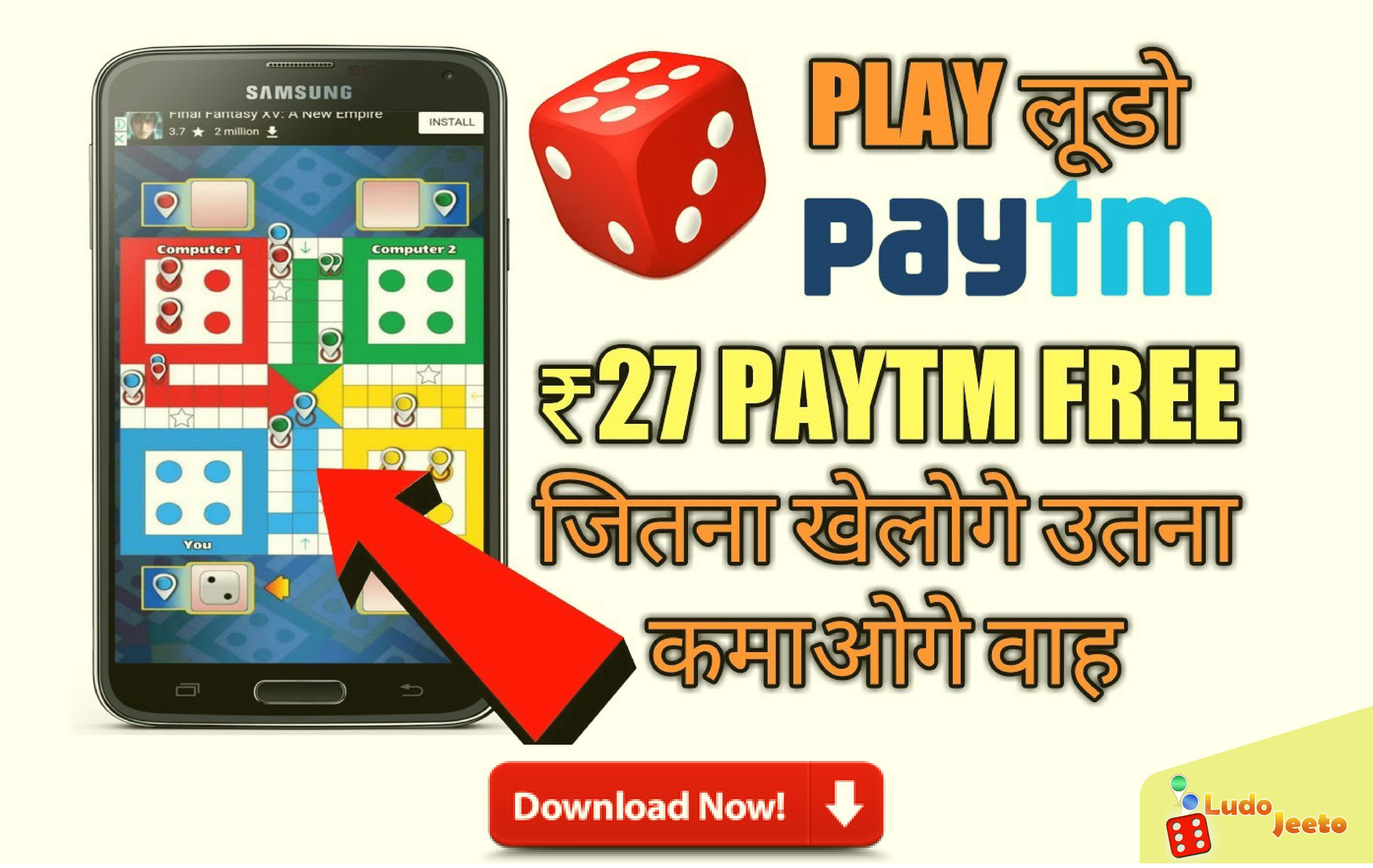 Ludo Jeeto, A leading online android game with real money