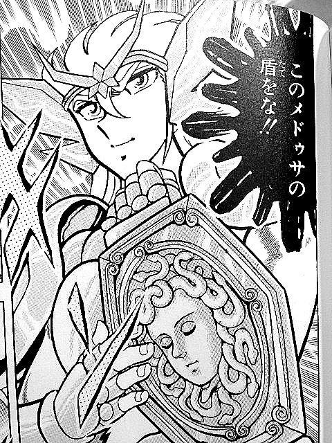 きよの漫画考察日記880 聖闘士星矢第5巻 聖闘士星矢 漫画 考察 星矢