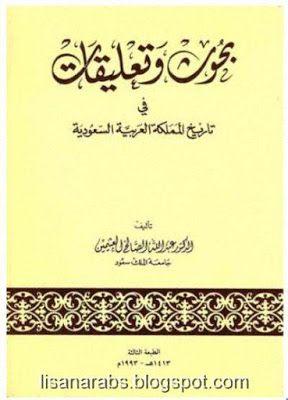 بحوث وتعليقات في تاريخ المملكة العربية السعودية عبد الله الصالح العثيمين Pdf Book Qoutes Home Decor Decals Decor