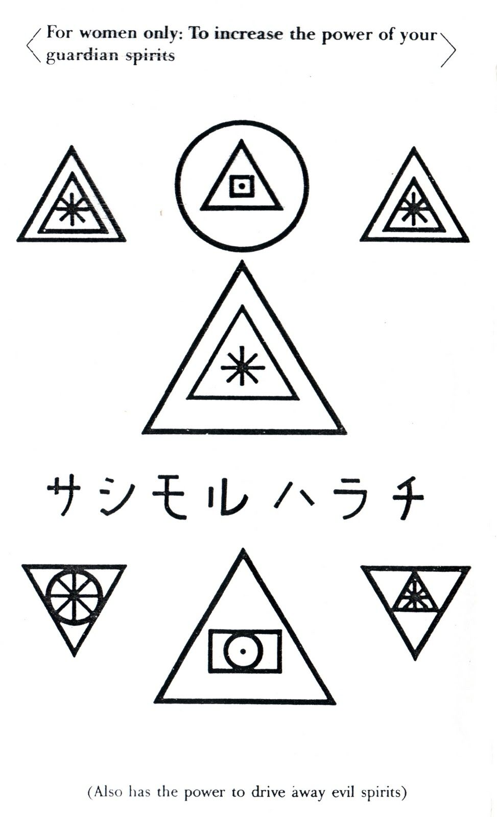 Protection symbols against evil spirits protection symbols protection symbols against evil spirits protection symbols against evil symbols pinterest symbols and tatting biocorpaavc Gallery