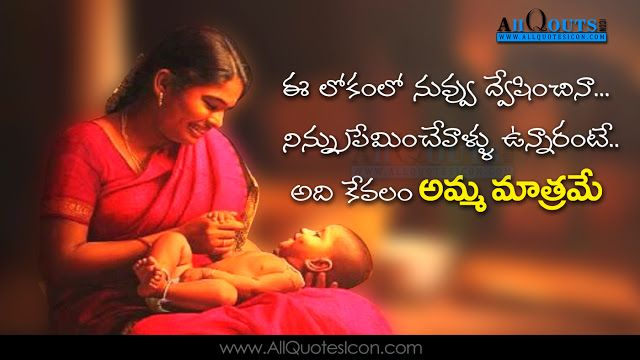 Mothers Day Telugu Quotes Images Wallpapers Pictures Photos