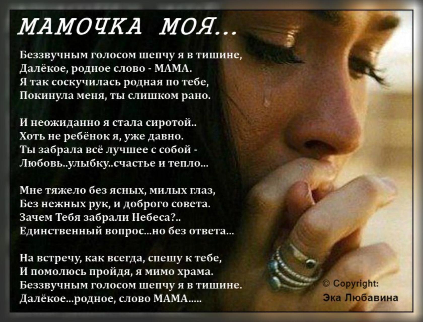 Картинки память о матери