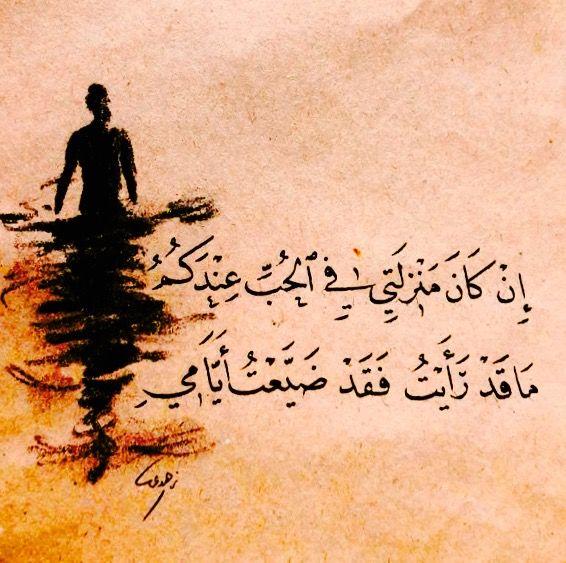 Desertrose فقد ضيعت أيامي Nana Quotes Wisdom Quotes Arabic Poetry
