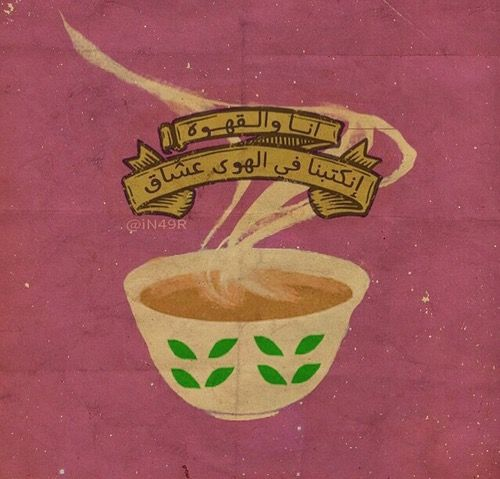 Pin By Alanoud Aljuhaimi On Coffee كافيين Pop Art Design Eid Stickers Print Stickers