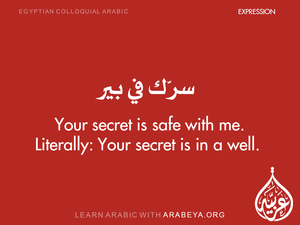 Your Secret Is Safe With Me Learn Arabic Language English Language Learning Learn Arabic Online