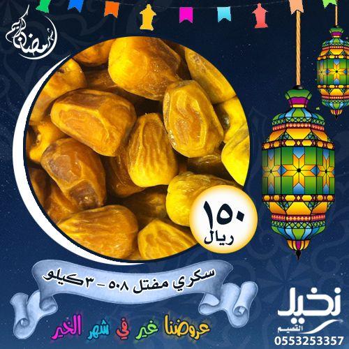 تمر رطب سكري نخيل القصيم رطب سكري تمر تمور رمضان الرياض بريدة السعودية Dates Ramadan Eid