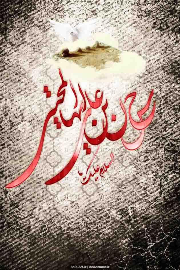 Imam Hassan امام حسن Hazrat Ali Sayings Islamic Pictures Imam Hassan