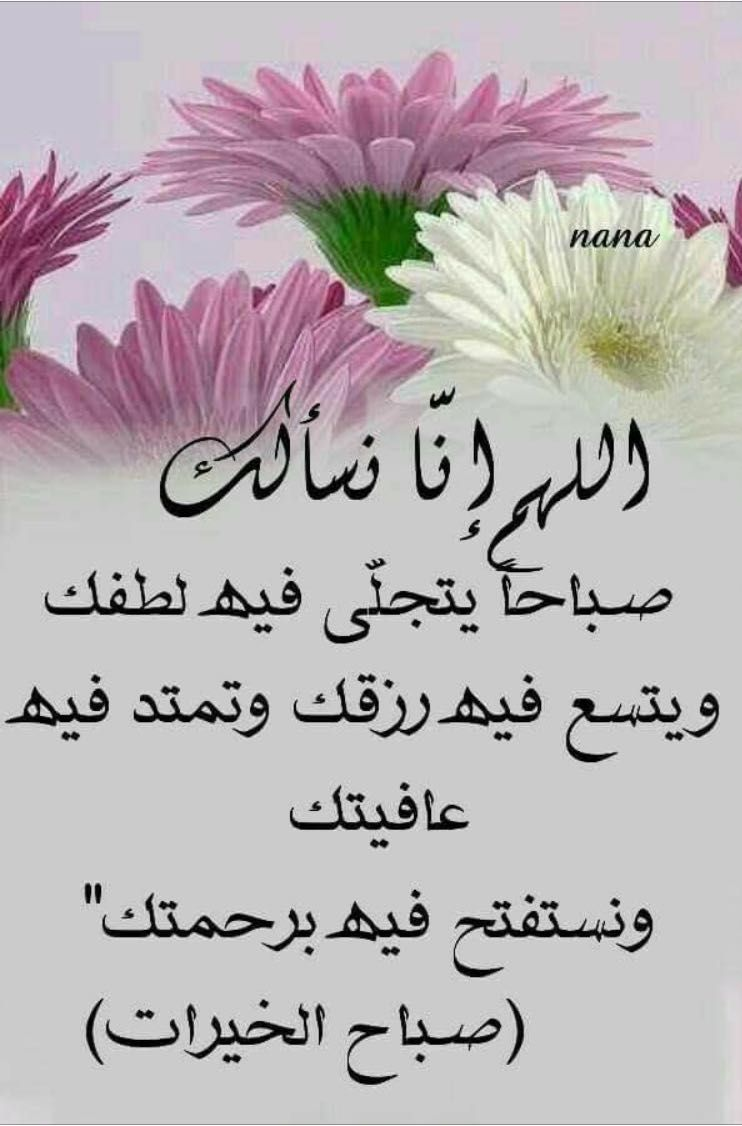 Pin By Doaa Nasser On صباحيات Birthday Printables Home Decor Decals Good Morning Good Night