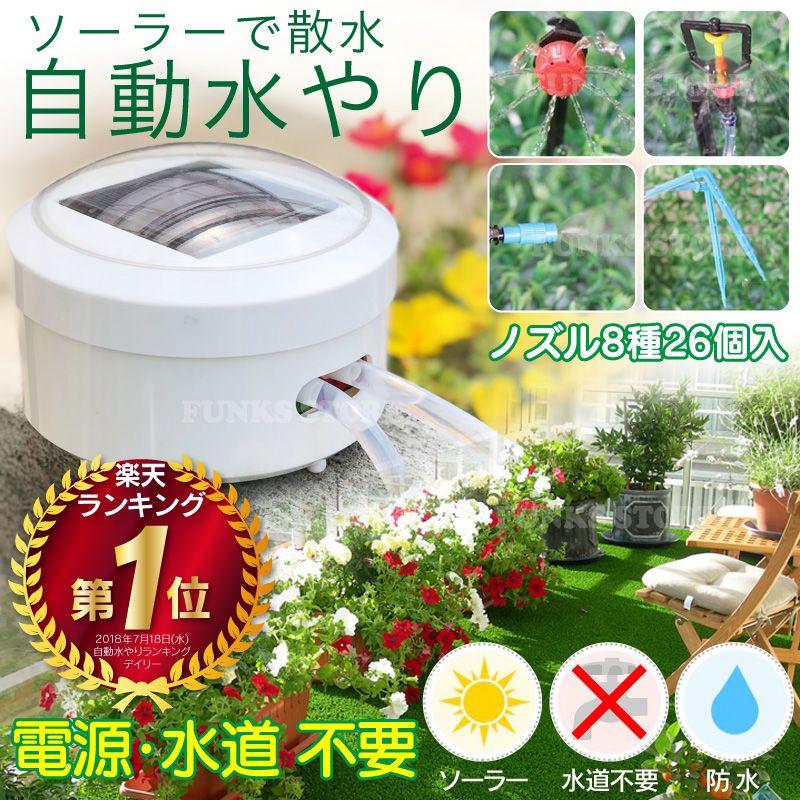 楽天 ソーラー 自動水やり器 水やり 自動 水耕栽培 留守 自動給水器
