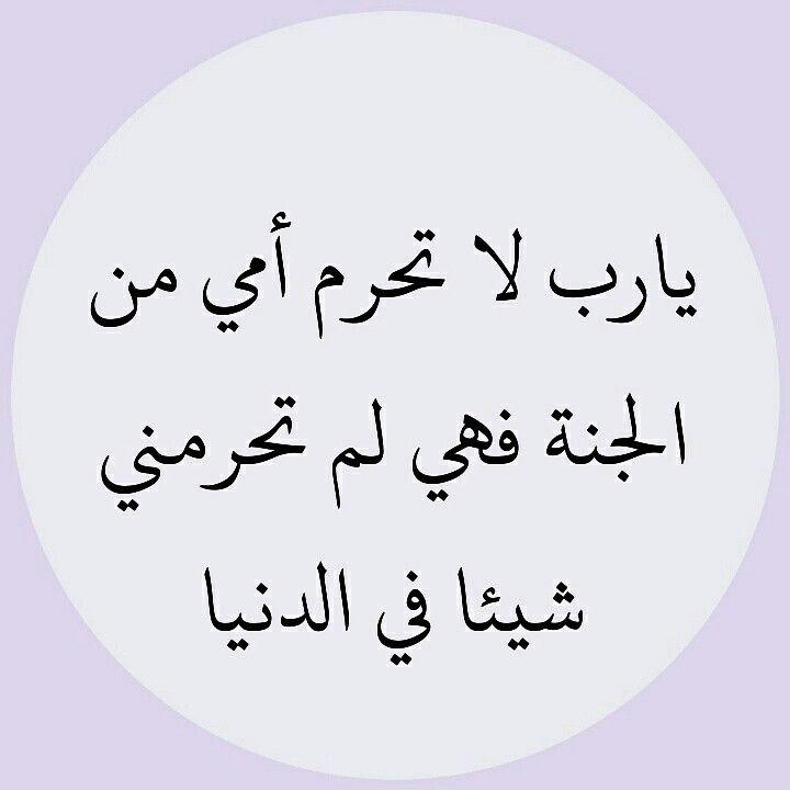 يارب لا تحرم أمي من الجنة فهي لم تحرمني شيئا في الدنيا Arabic Quotes Arabic Calligraphy Prayers