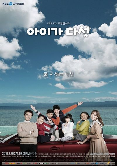 Title: 아이가 다섯 / Five Children... Status: Ongoing... Genre: Family, Comedy... Episodes: 50 ... Broadcast network: KBS2... Broadcast period: 2016-Feb-20 to 2016-Aug-07