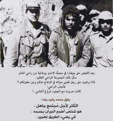 31 الوسم ارحل ياسيسي على تويتر Che Guevara Quotes Words Quotes