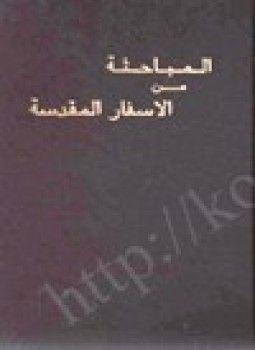 شهود يهوه pdf