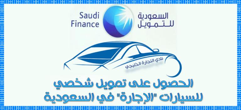 الحصول على تمويل شخصي للسيارات Personal Finance Finance Car Finance