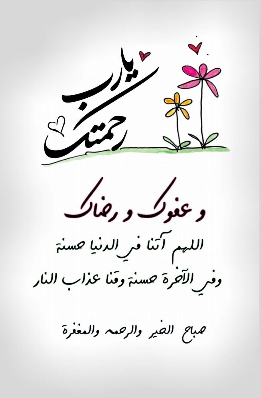 يارب رحمتـــك و عفـــوك و رضـــاك اللهم آتنا في الدنيا حسنة وفي الآخرة حسنة وقنا عذاب النار ص Good Morning Greetings Islamic Love Quotes Morning Greeting