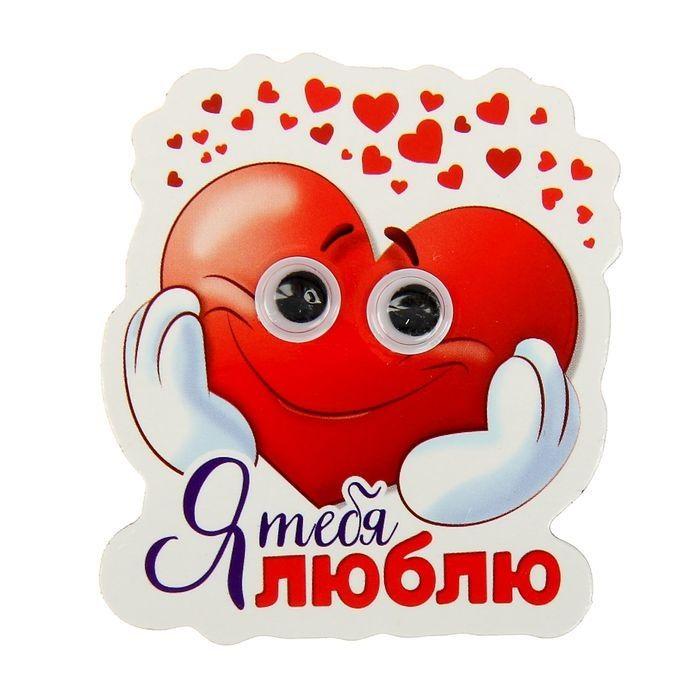 Картинки с сердцем для любимых и прикольные