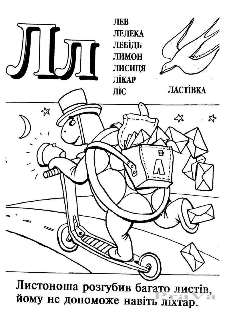 Learning Letters   Украинский язык, Обучение алфавиту ...