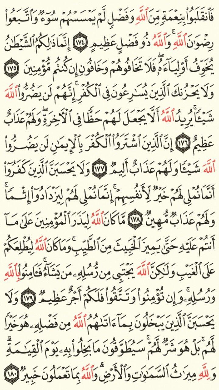 سورة آل عمران الجزء الرابع الصفحة 73 Quran Verses Math Words