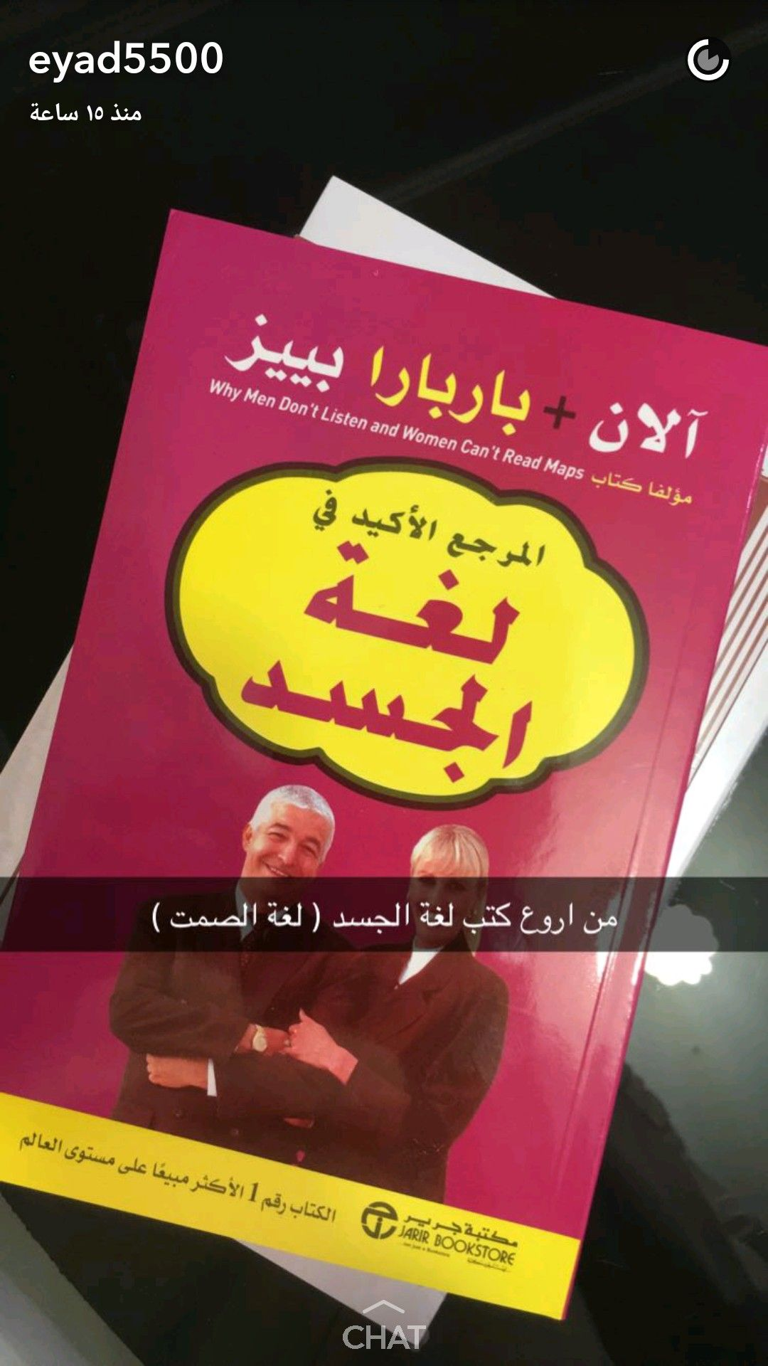 Pin By Nonosaad4 On كتب Arabic Books Good Books Bookstore