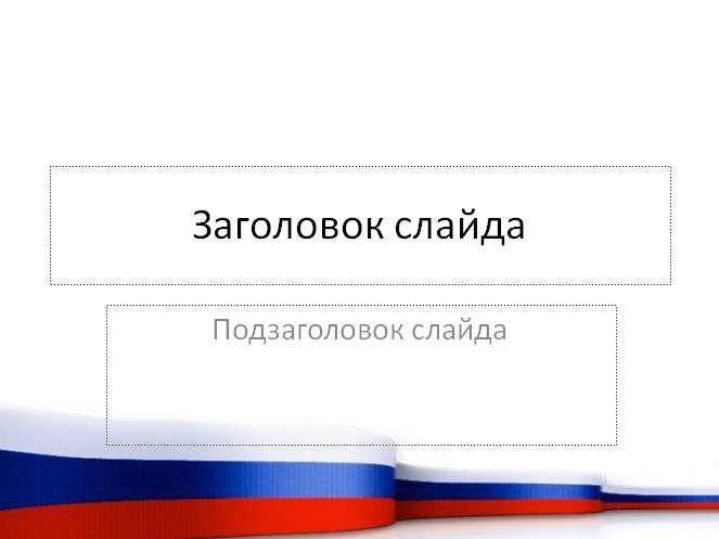 Шаблон презентации россия скачать бесплатно