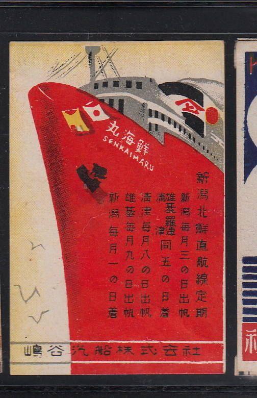Old Matchbox label Japan Patriotic ATT44 Ship #Documents Vintage