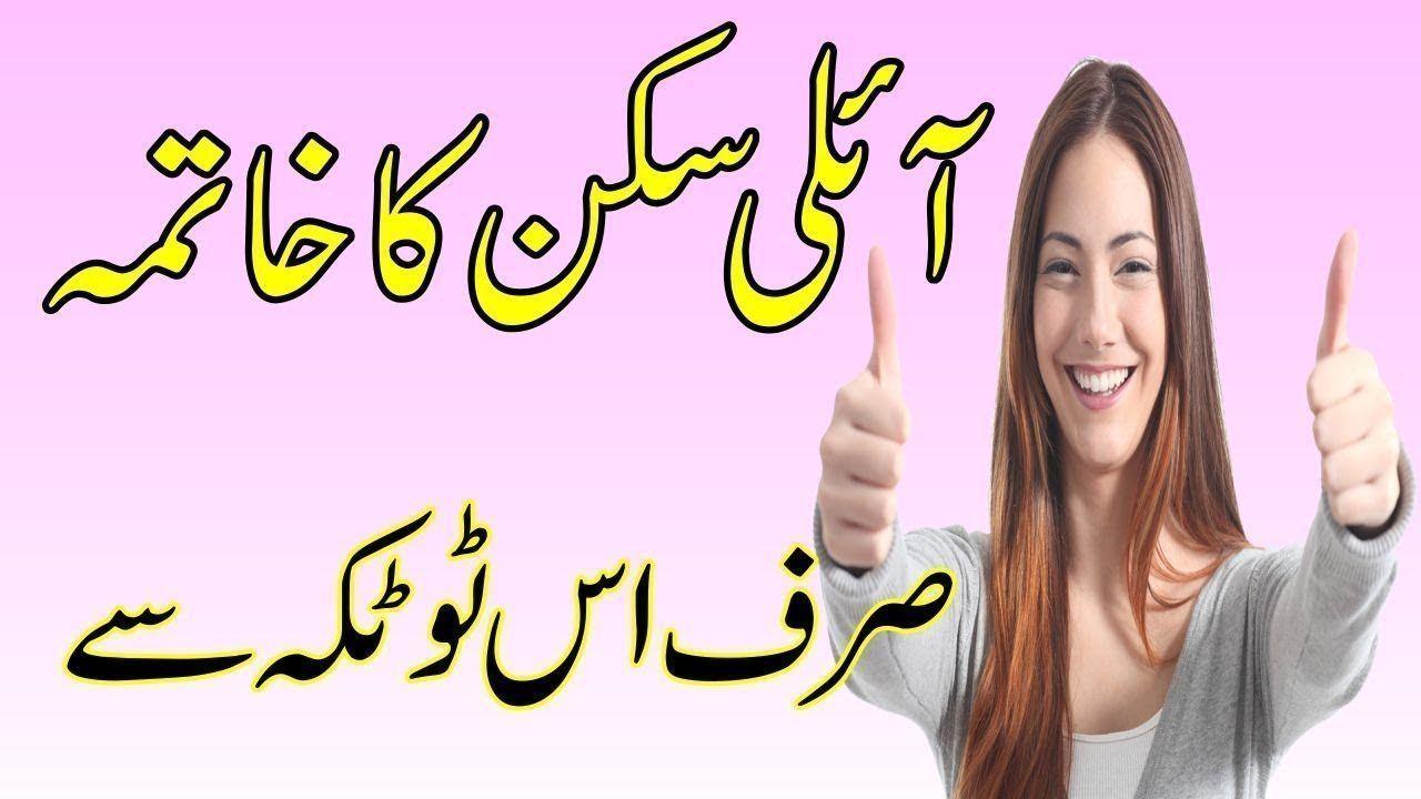 Home Remedies For Oily Skin In Urdu Hindi Skin Care Tips In Urdu Ana Beautytipsforblondes Beautytipseyel Oily Skin Remedy Normal Skin Normal Skin Type