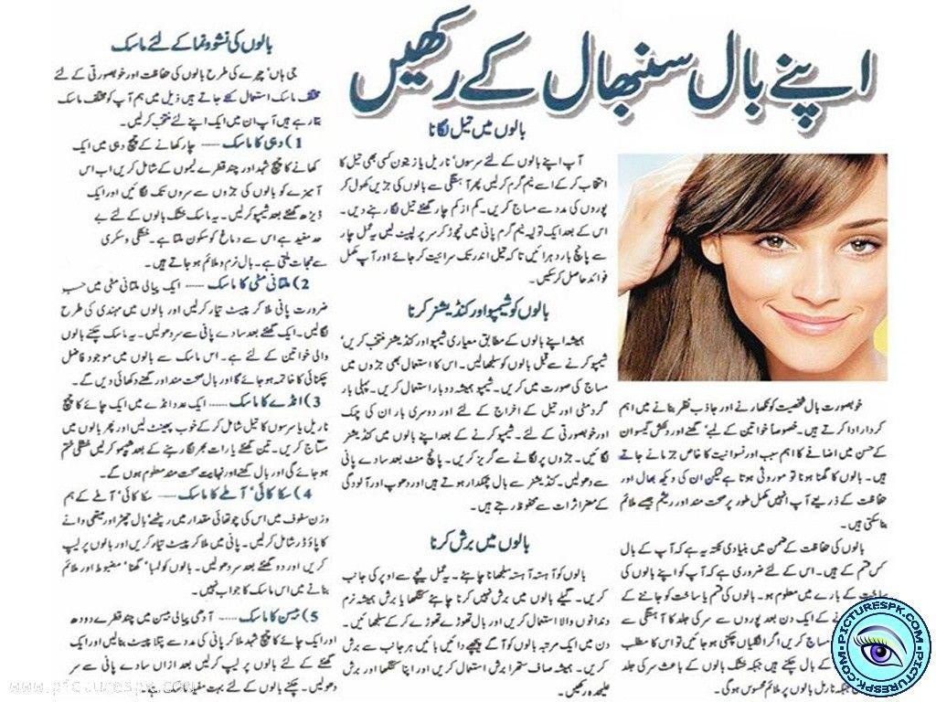 Long Hair Tips In Urdu To Grow Hair Fast Naturally Hair Tips In Urdu Grow Natural Hair Faster Long Hair Tips