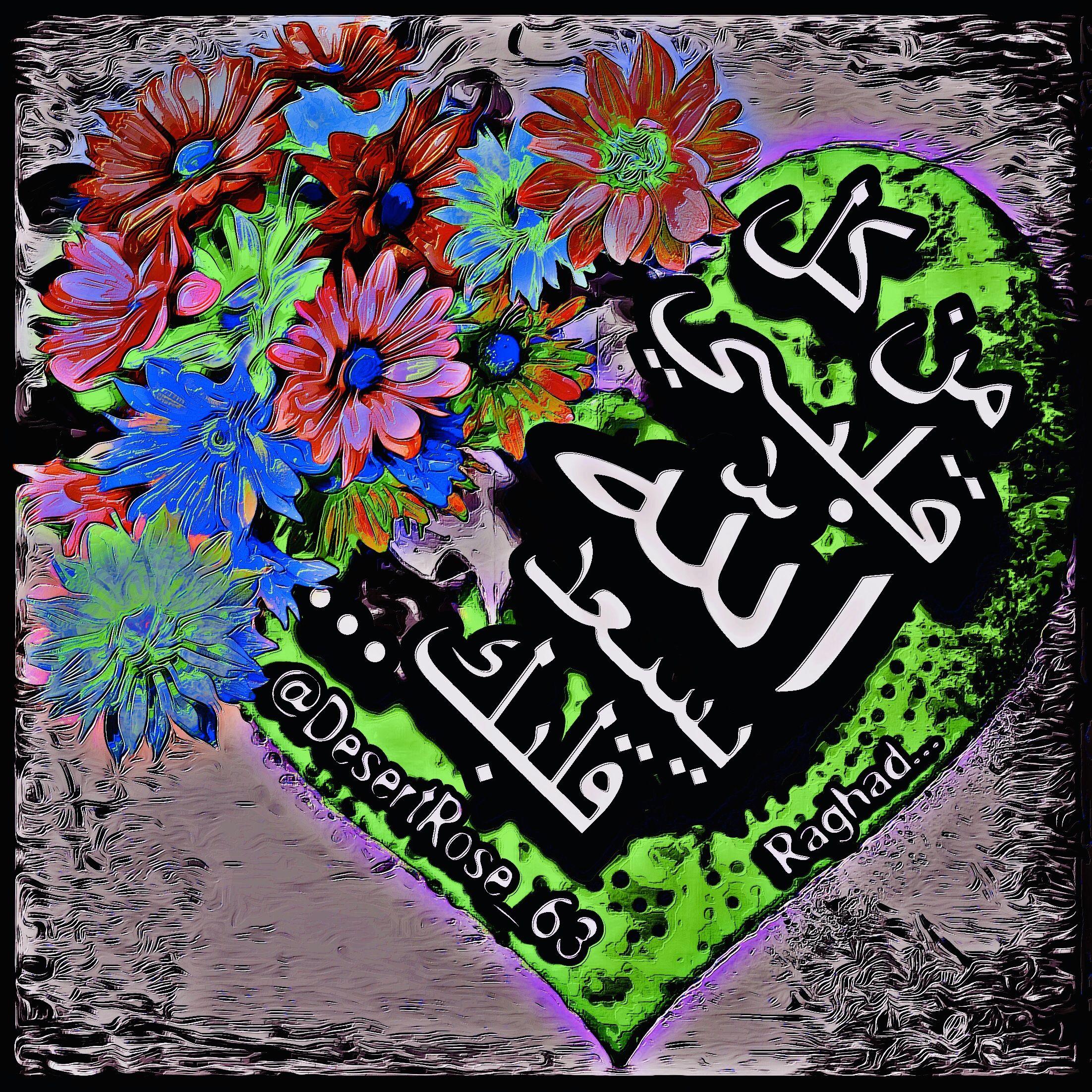Desertrose 63 من كل قلبي الله يسعد قلبك