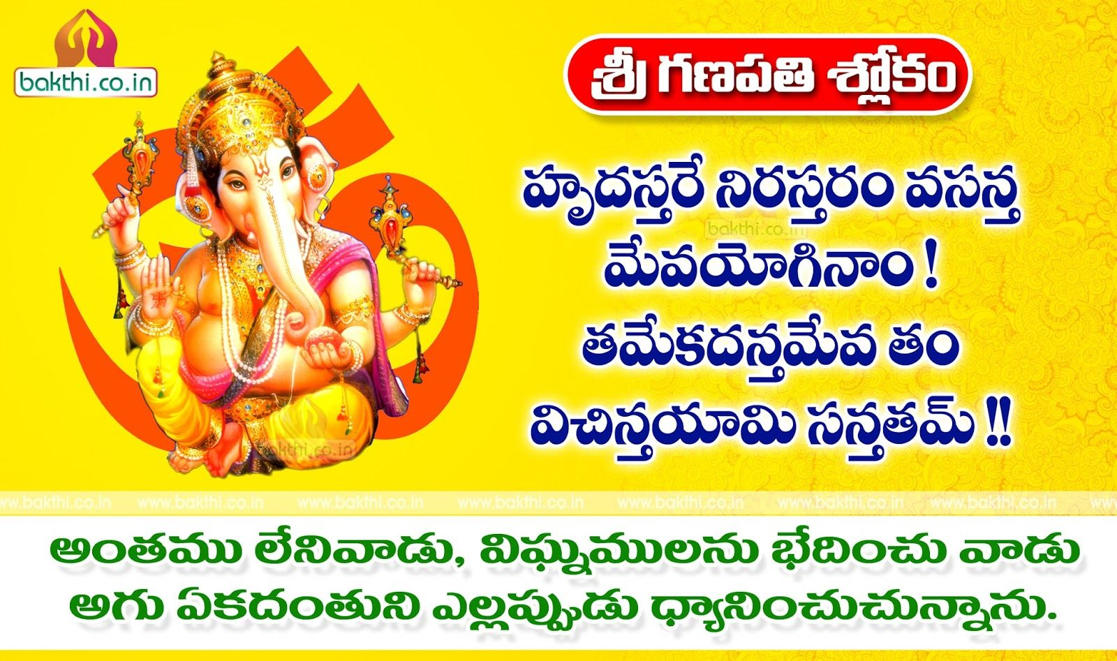Sri ganapathi devotional songs free download
